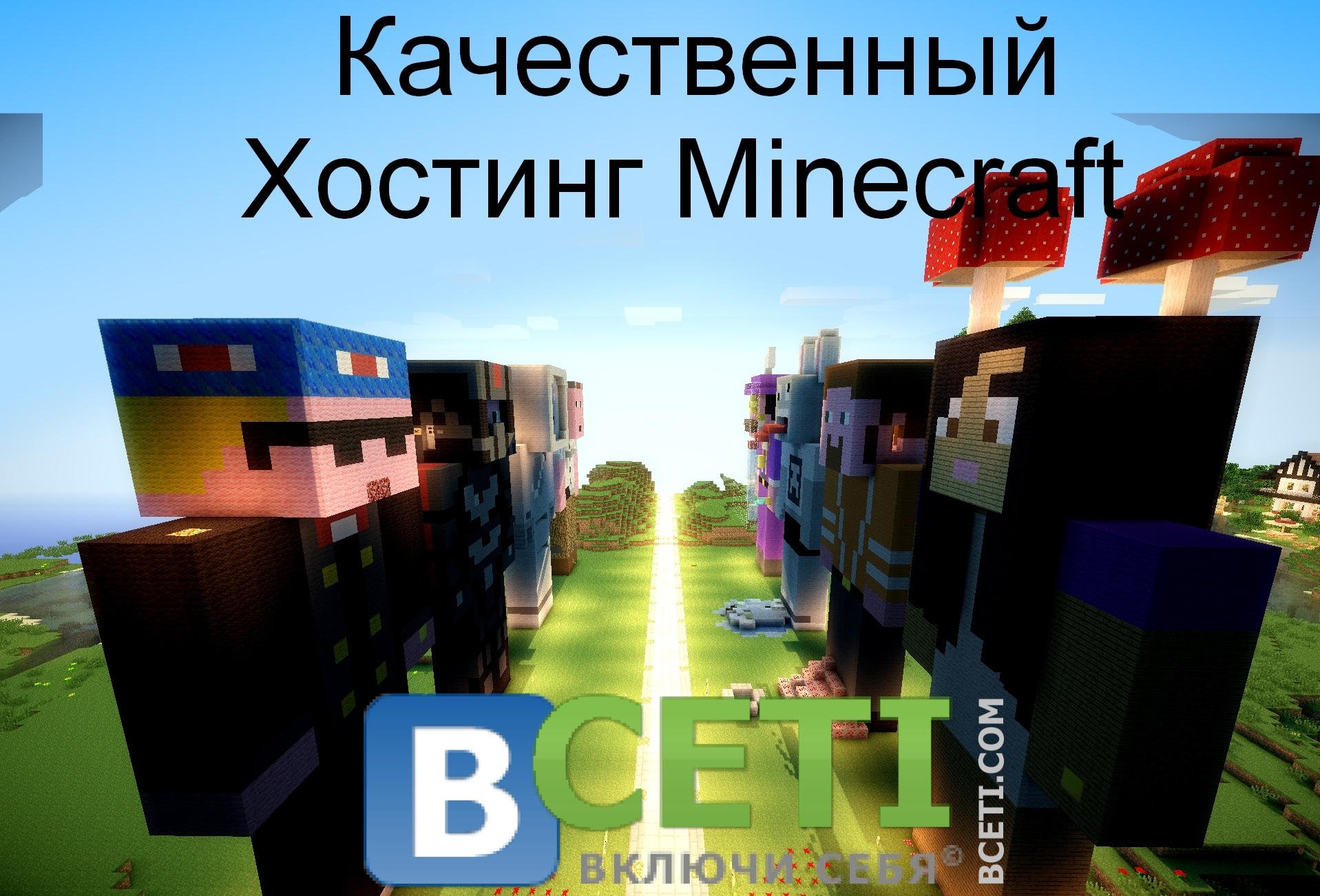 Хостинг серверов Майнкрафт q2e.ru. Хостинг Minecraft для ...