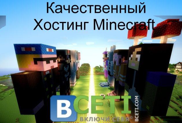 Хостинг Minecraft