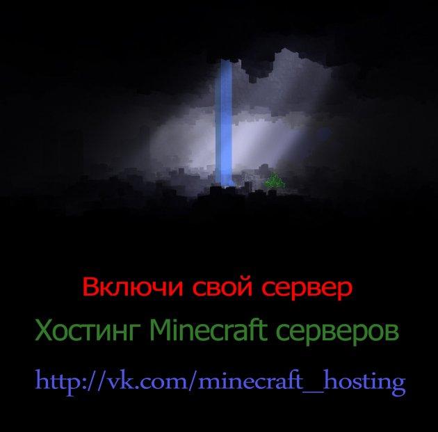 Дешевый хостинг Minecraft серверов