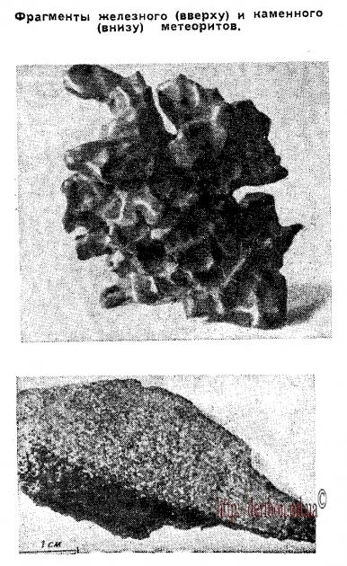 Фрагменты железного и каменного метеоритов