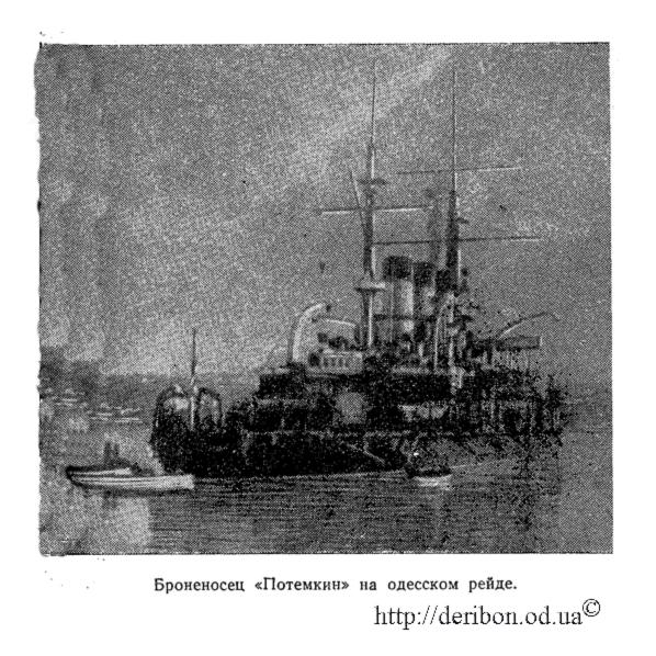 """фото 12 июня 1905 """"Брониносец Потемкин"""" на одесском рейде"""