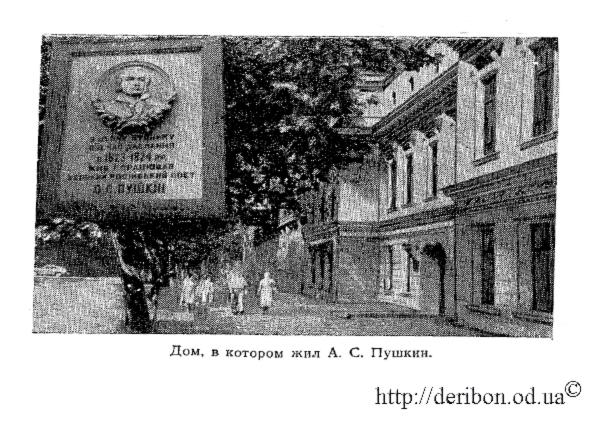 Фото советской хроники, дома в котором жил А. С. Пушкин Одесса. Исторический очерк