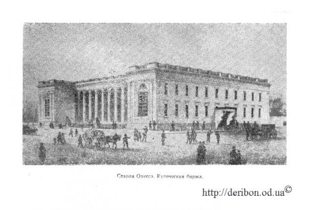 Одесса. Исторический очерк купеческая биржа, зарисовка 18 века