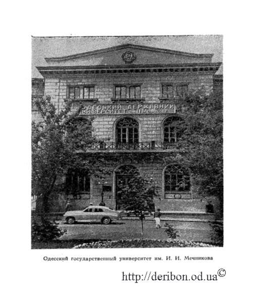 фото 1865 год, Одесский государственный университет И. И. Мечникова