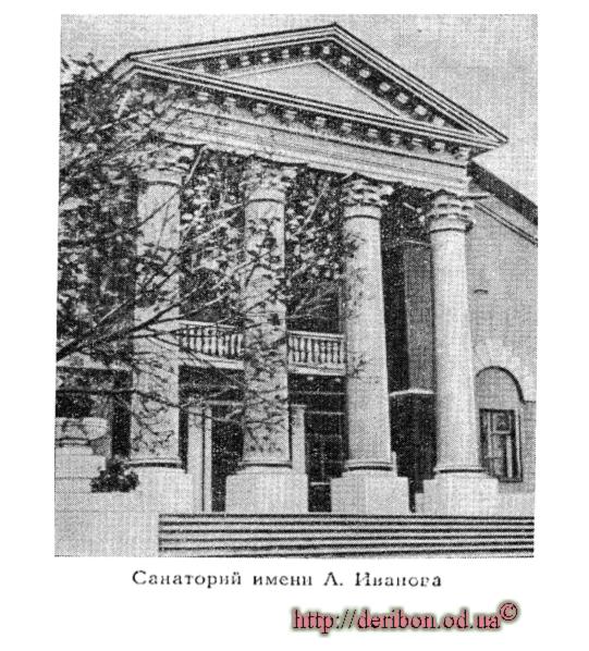 Курорт санаторий имени А. Иванова, фото 1921 года