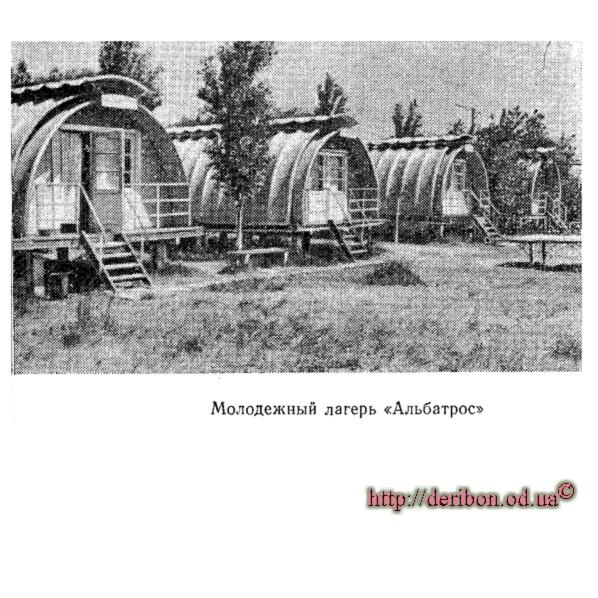 """Молодежный лагерь """"Альбатрос"""" старое фото"""