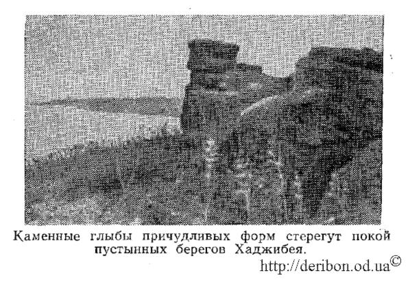 Каменные глыбы, причудливых форм стерегут покой пустынных берегов Хаджибея. Фото 1960 года.