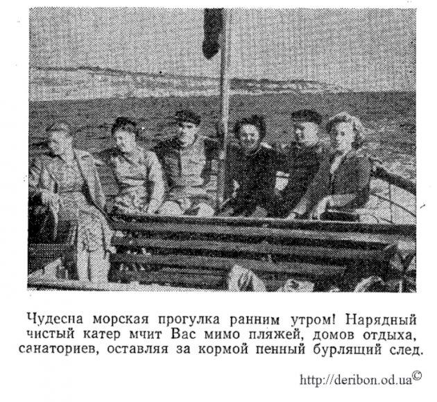 Чудесная морская прогулка, фото 1964 год, Одесса