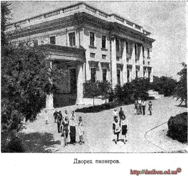 Дворец пионеров 1970 годы Одесса. Исторический очерк Достопримечательности