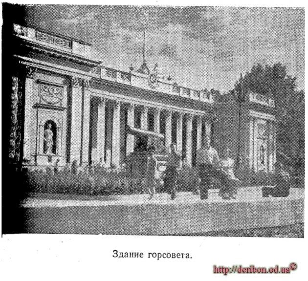 Здание гор совета Одесса 60е годы 19 века