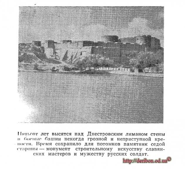 Крепость Белгороднесровска, памятный рисунок 1860 годы Туристские тропы Одесщины
