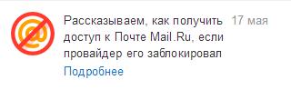 mail.ru рассказывает как обойти ограничения