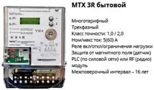 Другая модель двух тарифного счетчика электропитания