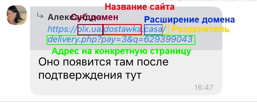 Пример фишинговой ссылки со структурой
